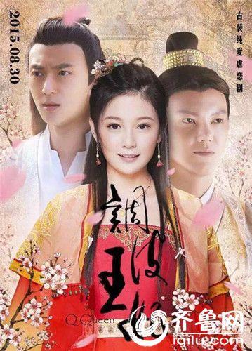 《调皮王妃》电视剧演员表全集剧情介绍1-40集大结局