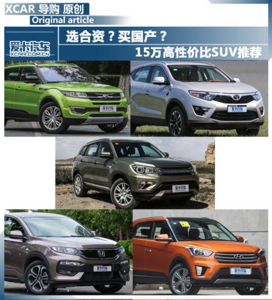 选合资 买国产 15万高性价比SUV推荐高清图片