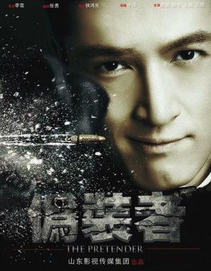 胡歌《伪装者》电视剧全集剧情介绍1-41大结局演员表