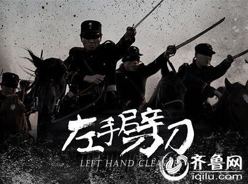 《左手劈刀》电视剧全集剧情介绍1-48集大结局演员表