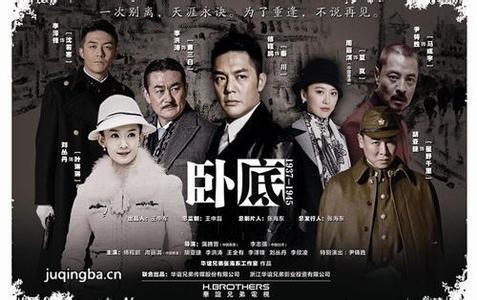 《卧底》傅程鹏版电视剧全集1-40集剧情介绍至大结局