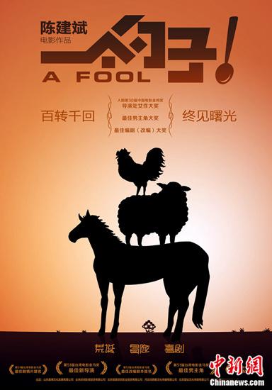 """陈建斌电影《一个勺子》曝光""""盼金鸡""""海报(图)"""