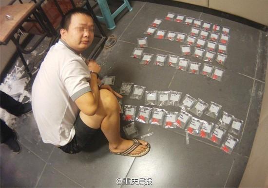 重庆情侣下体藏毒被抓 4天排出3000粒毒品