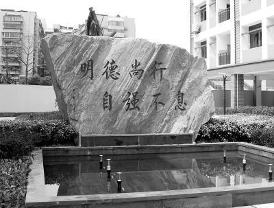 """福州公辦中小學大部分校訓含""""求""""字 具歷史感"""