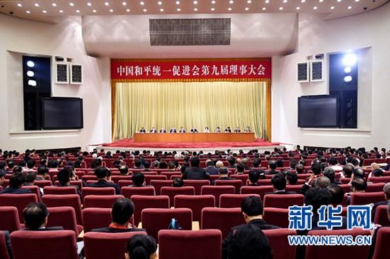 9月21日,中国和平统一促进会第九届理事大会在北京召开。中共中央政治局常委、全国政协主席俞正声当选中国和平统一促进会会长。 新华社记者张铎 摄