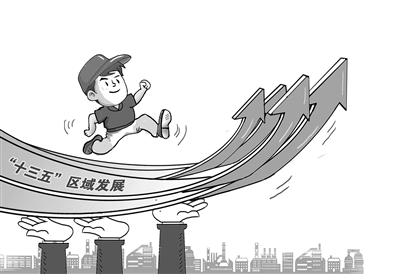 """""""十三五""""区域发展确定4+3布局京津冀被寄厚望"""