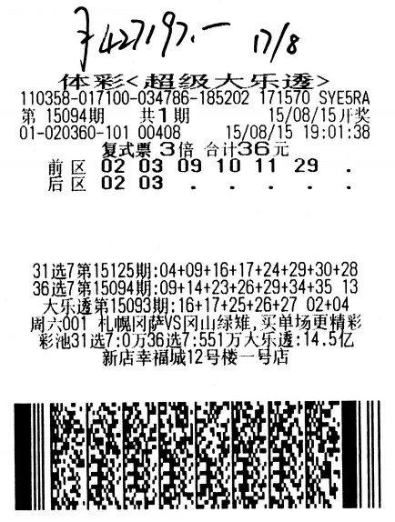 彩民3倍投6+2复式票 拿下超级大乐透42万元