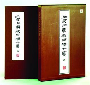 失传八九百年《苍颉篇》面世 存字最多的 识字