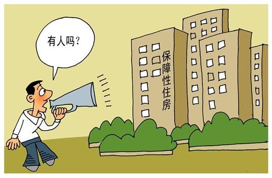 浙江省6000多套保障房空置 该有人对此负责