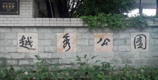 要三百字广州旅游景点