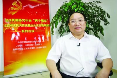 淮北市委常委、政法委书记赵怀印:依法履职不