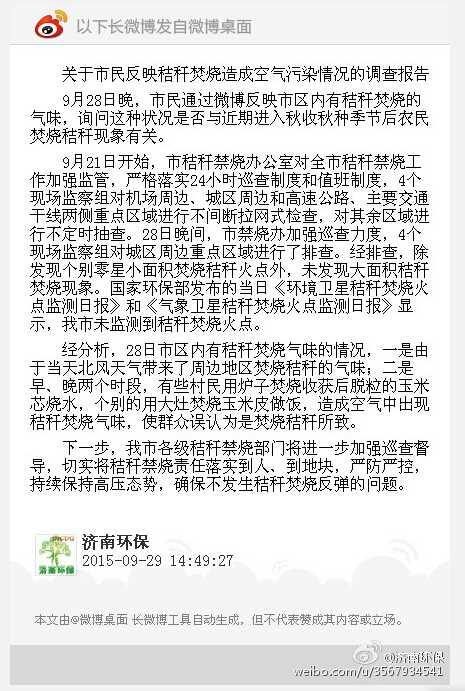 济南市环保局官方微博发布的调查报告.-济南空气陷重度污染 市民连