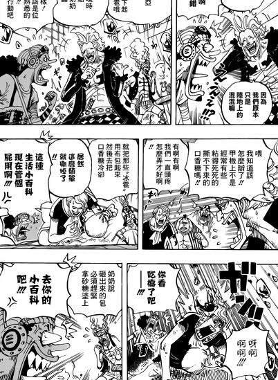 海贼王漫画802话:七武海白本子深雪出现古象胡子漫画a漫画儿子司波图片