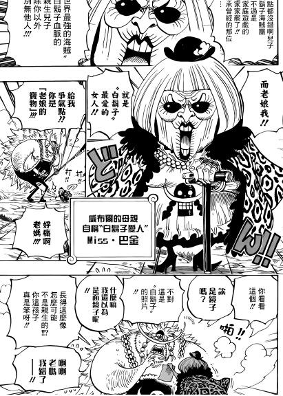 海贼王漫画802话 七武海白胡子儿子出现 古象开启佐乌岛之旅图片