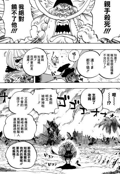 海贼王漫画802话:七武海白胡子儿子出现 古象