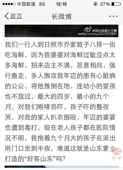 山东日照海鲜事件最新进展:警方称系双方斗殴