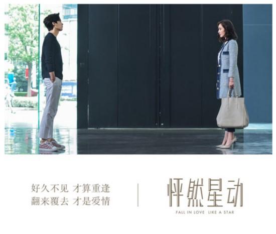 《怦然星动》心动预告 杨幂李易峰虐恋重逢