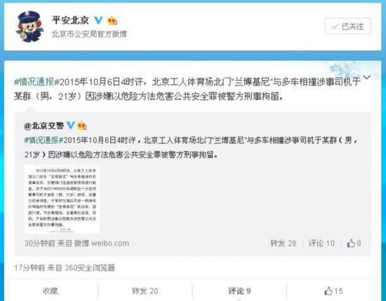 北京一兰博基尼连撞8车司机逃逸 肇事者被刑拘