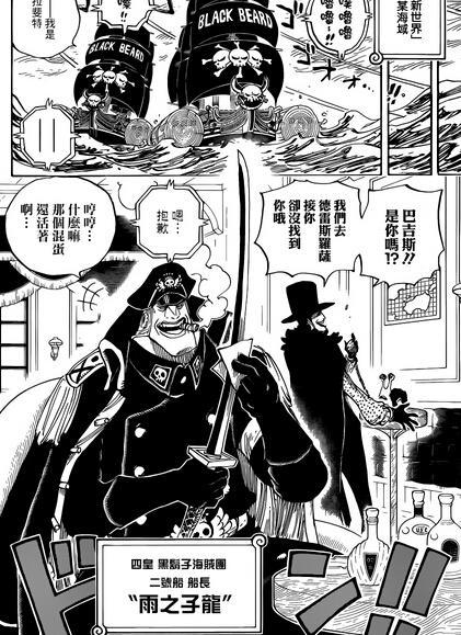 海贼王漫画803话登象:漫画前的a漫画黑风暴海必看胡子图片