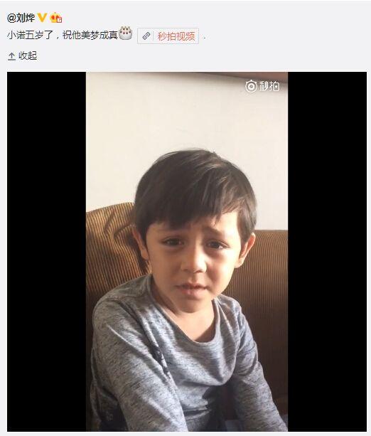 刘烨晒视频庆祝爱子5岁生日诺一模样帅气(图)