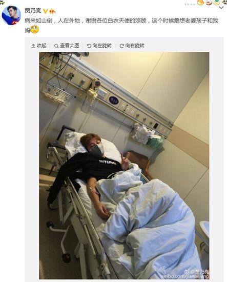 贾乃亮生病趟床上摆剪刀手:想老婆孩子和我妈(图)