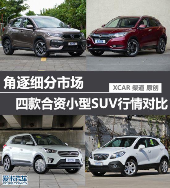 四款合资小型SUV行情对比