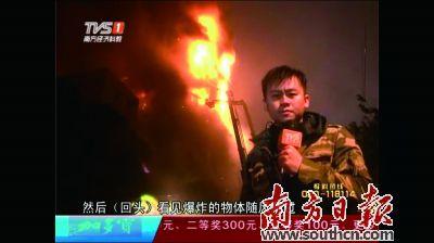 翌翊在建业大厦大火报道现场。