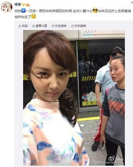 杨紫回忆挤地铁经历:还没挤上去就被挤出去了(图)