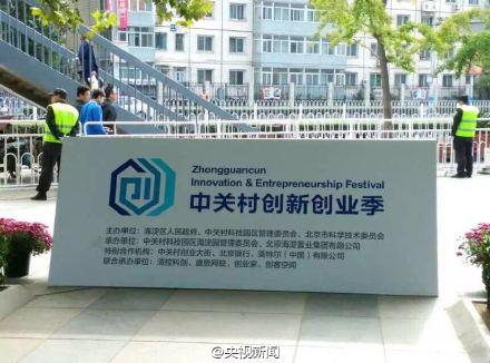北京中关村大街发展规划正式发布将告别电子卖场