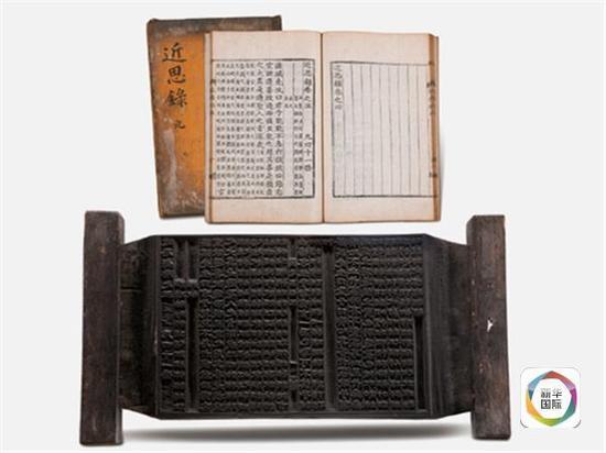 朱熹与吕祖谦合著的《近思录》(1794)。(图片来源:韩国朝鲜研究高级中心网站)