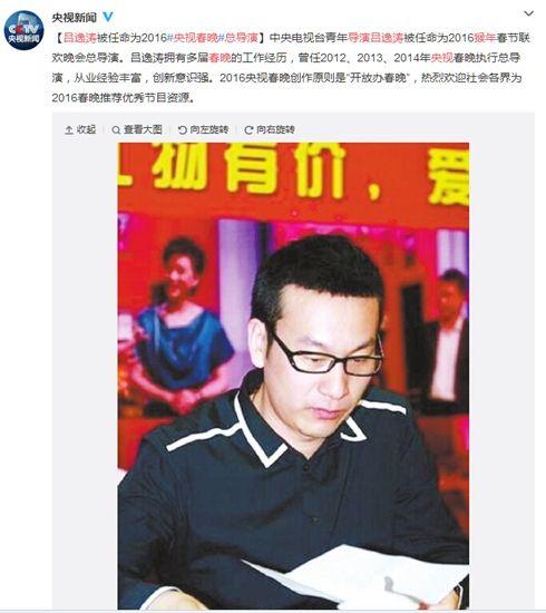 吕逸涛任2016年央视春晚总导演多次参与春晚工作