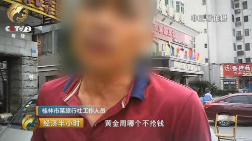 """央视曝光桂林""""抢钱一日游"""":不交钱限制人身自由"""