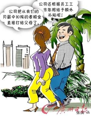 """广州一民企推行""""孝顺金"""" 月工资10%或5%打给父母"""