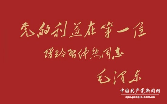 毛泽东给习仲勋的题词
