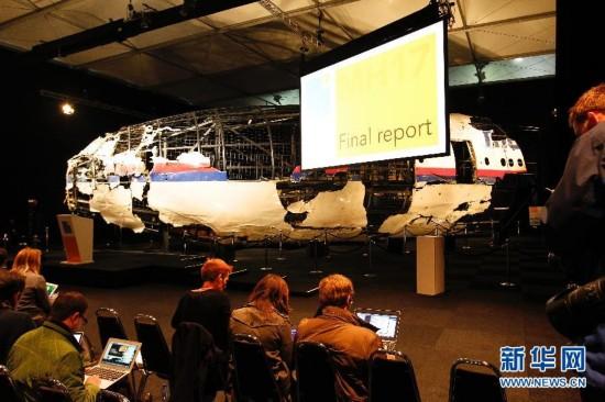 (国际)(1)荷兰公布马航MH17空难调查最终报告
