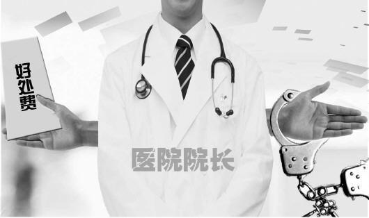 海南医疗系统3年查处43人 回扣成贪腐重灾区