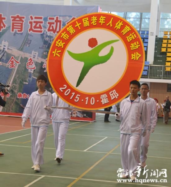 六安市第十届老年人体育运动在霍邱县隆重开五汝南小学第图片