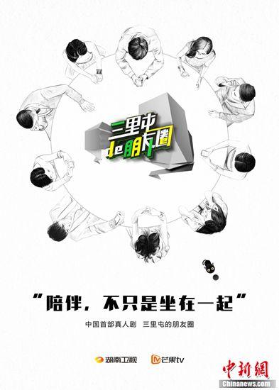 """""""朋友圈""""十月登湖南卫视 首款概念海报曝光"""