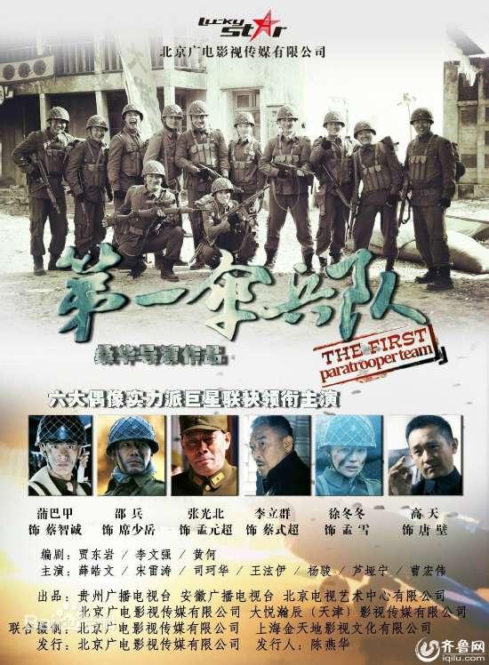 第一伞兵队电视剧全集1-36集剧情介绍至大结局演员表