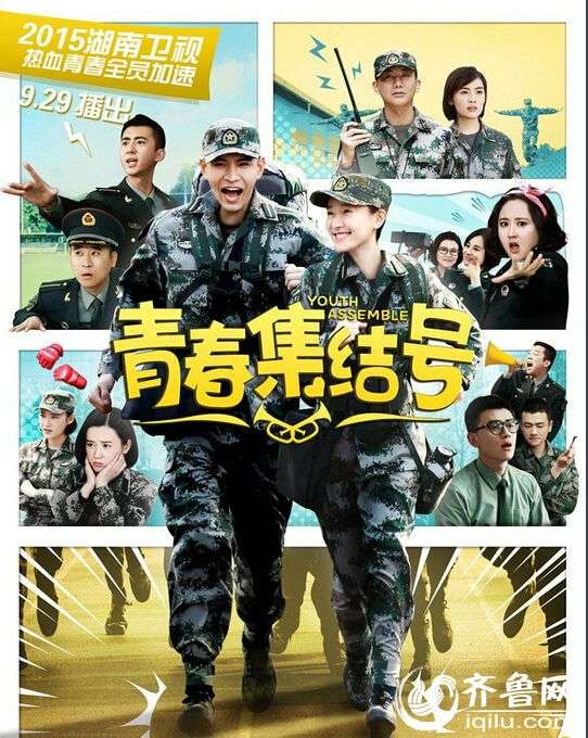 青春集结号电视剧全集演员表1-45集剧情介绍至大结局