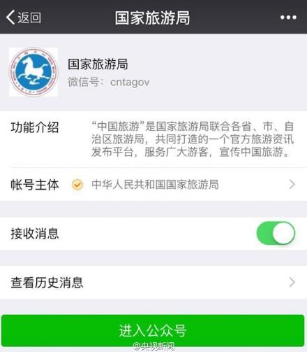 国家旅游局开微信接受举报 征集游客不文明行