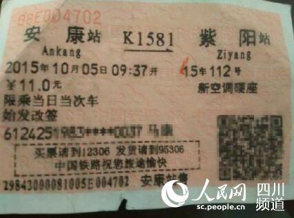 名)乘车当日的火车票.-乘务员火车上查身份证是否合法 各方说法