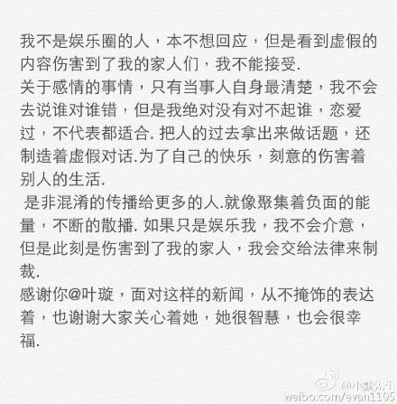 """叶璇男友否认不实传闻维护女友称女友为""""家人"""""""