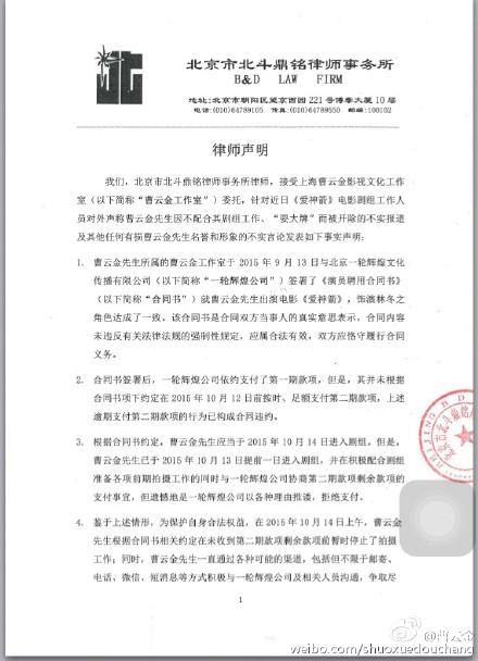 曹云金发律师声明否认耍大牌称剧组拖欠款项(图)