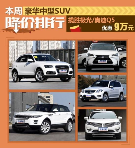 9万 豪华中型SUV降价排行高清图片