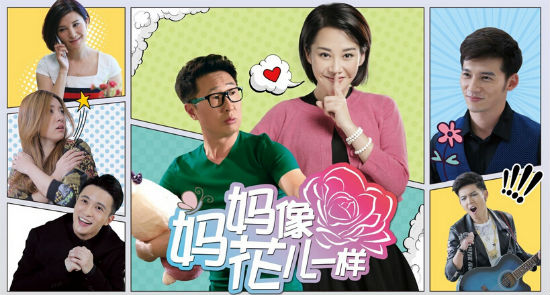 许晴林永健《妈妈像花儿一样》电视剧1-40集全集剧情大结局