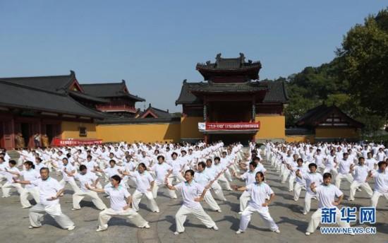10月18日,300余名太极拳爱好者在南京阅江楼景区演练太极拳。