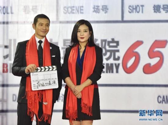 (晚报)(4)北京电影学院举行建校65周年纪念活动