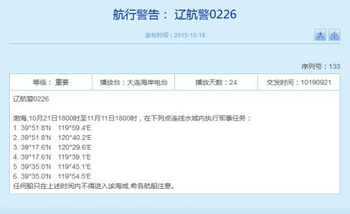 解放军21日起连续22天将在渤海执行军事任务