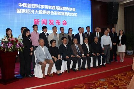国家经济大数据联合实验室启动仪式在京举办